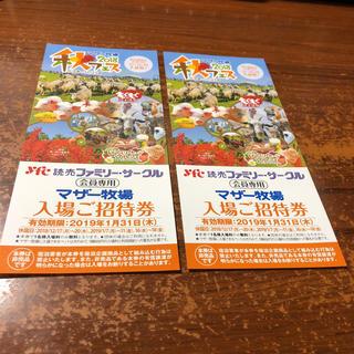 マザー牧場の入場ご招待券2枚(動物園)