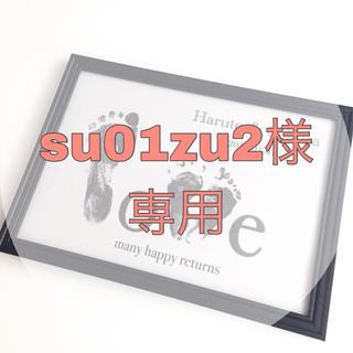 su01zu2様専用(手形/足形)