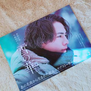 サンダイメジェイソウルブラザーズ(三代目 J Soul Brothers)の雪の華フライヤー(印刷物)