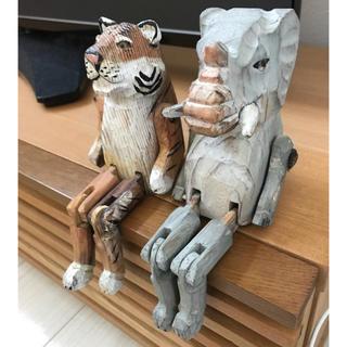 ニコアンド(niko and...)の木彫り置物オブジェ✳︎トラ&ゾウセット niko and..,(彫刻/オブジェ)