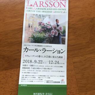 カールラーション チケット(美術館/博物館)