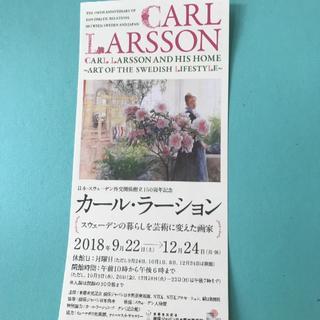 カールラーション チケット1枚(美術館/博物館)