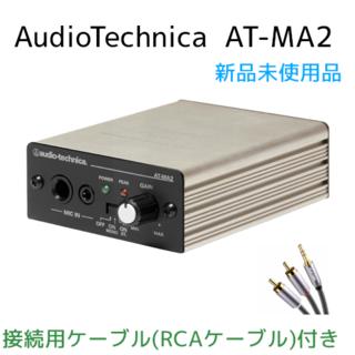 オーディオテクニカ(audio-technica)の【新品未開封】audiotecnica マイクロフォンアンプ AT-MA2(パワーアンプ)