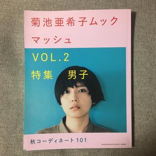 マッシュ 菊池亜希子ムック VOL.2(ファッション)