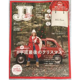 コウブンシャ(光文社)のJJ 1月号(ファッション)