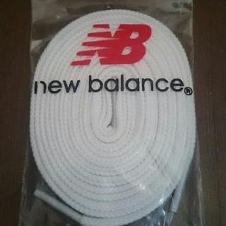 ニューバランス(New Balance)の新品【ニューバランス】靴ヒモ シューレース(スニーカー)