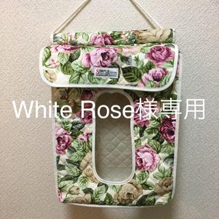 タオルストッカー日本製 バラ  ホワイト 4個(バス収納)