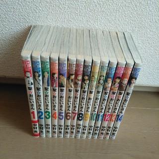 聖☆おにいさん1〜14巻セット 中村光