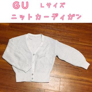 ジーユー(GU)の送料込み◆タグなし試着のみ GU  ニットカーディガン(カーディガン)