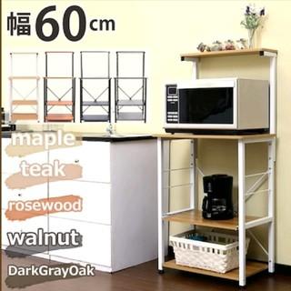 ⭐【超お得!】 キッチン収納 レンジラック スライド棚付き☆4段収納スペース (キッチン収納)