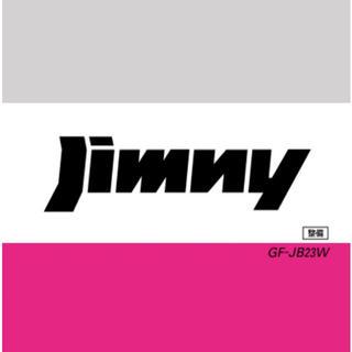 スズキ(スズキ)のジムニーサービスマニュアル JB23系(カタログ/マニュアル)
