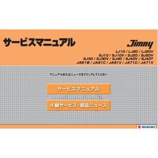 スズキ(スズキ)のジムニーサービスマニュアル LJ.SJ.JA系(カタログ/マニュアル)