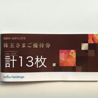 計13枚◇西武株主優待券冊子(その他)