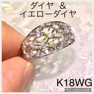 K18WG ダイヤ & イエローダイヤ デザイン リング✨(リング(指輪))