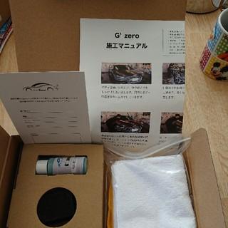 yas466586様専用★G zero プロ仕様 車コーティングセット(洗車・リペア用品)