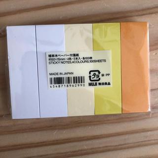 MUJI (無印良品) - 無印良品 付箋 5個入り ♡ 新品 未使用