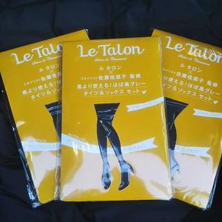 ルタロン(Le Talon)のバイラ 付録 ルタロン タイツ&ソックス(タイツ/ストッキング)