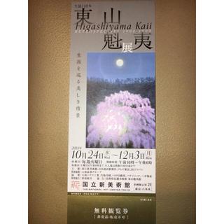生誕110年東山魁夷展 チケット1枚(美術館/博物館)