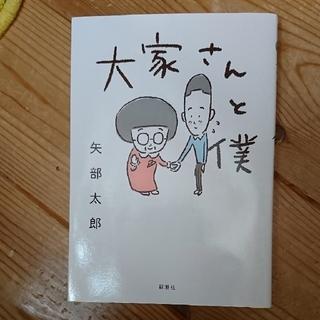 大屋さんと僕(4コマ漫画)