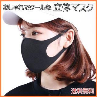 おしゃれでクールな 立体マスク インフルエンザ 風邪予防 4枚セット(ウォーキング)