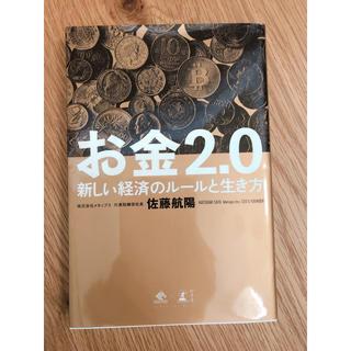 ゲントウシャ(幻冬舎)の[ビジネス本] お金2.0 新しい経済のルールと生き方 (ビジネス/経済)