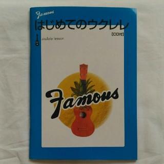 Famous はじめてのウクレレ CD付(その他)