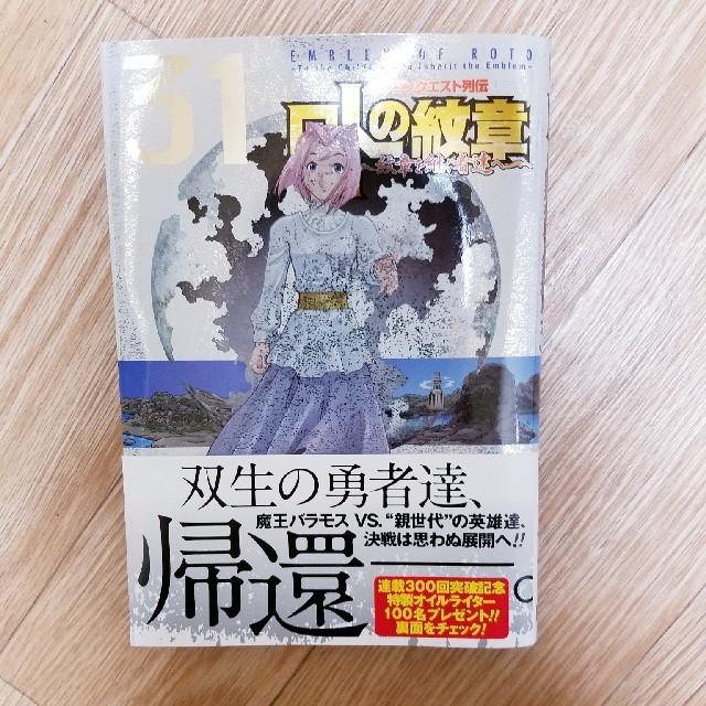 ロトの紋章 ~紋章を継ぐ者達へ~ 31巻の通販 by sum4c's shop|ラクマ