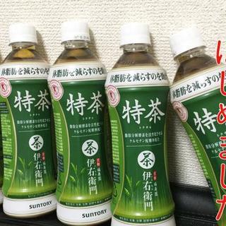 訳あり サントリー 特茶 500ml(特保)4箱(計96本)(茶)