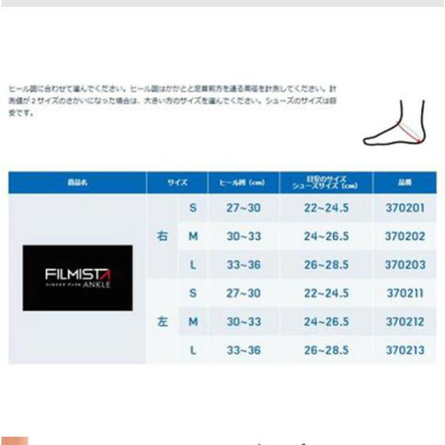 ZAMST(ザムスト)の新品同様品 ZAMST フィルミスタ アンクル  左L スポーツ/アウトドアのトレーニング/エクササイズ(その他)の商品写真