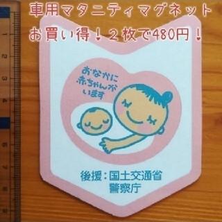 車用マタニティマークマグネット1枚(マタニティ)