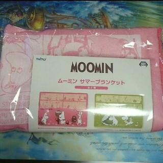 【送料込み】ムーミン サマーブランケット 新品未使用未開封 リトルミイ