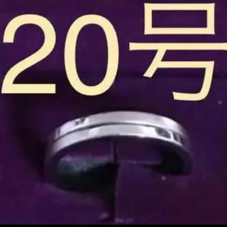 リング 20号(リング(指輪))