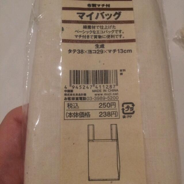 MUJI (無印良品)(ムジルシリョウヒン)の無印良品 エコバッグ レディースのバッグ(エコバッグ)の商品写真
