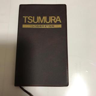 ツムラ(ツムラ)のツムラ 医療用 漢方製剤  本(健康/医学)
