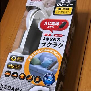 テスコム(TESCOM)の新品  テスコム 毛玉クリーナー グレー KD778-H(その他 )