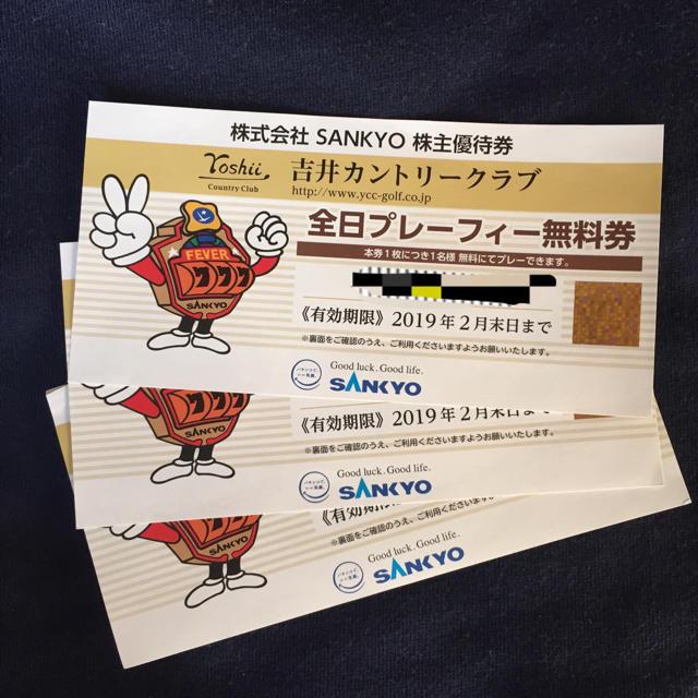 SANKYO(サンキョー)の吉井カントリークラブ 無料券 3枚 チケットの施設利用券(ゴルフ場)の商品写真