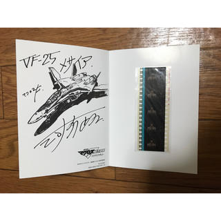 マクロス(macros)の劇場版マクロスF フィルム アルト&ランカ (その他)