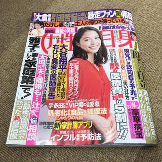 女性自身 11月27日号  広瀬アリス(ニュース/総合)