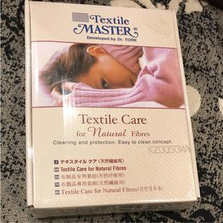 ソファークリーナーのTextile MASTER  Textile Care(その他)