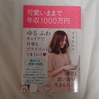 ウェーブ(WAVE)の「可愛いままで年収1000万円」宮本佳美(ノンフィクション/教養)