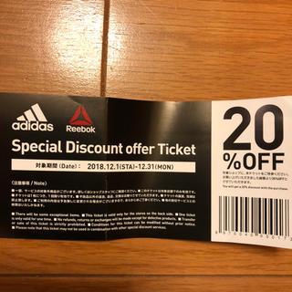 アディダス(adidas)のadidas 20%割引券(ショッピング)