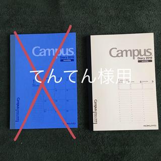 コクヨ(コクヨ)の2019 コクヨ Campus 手帳(カレンダー/スケジュール)