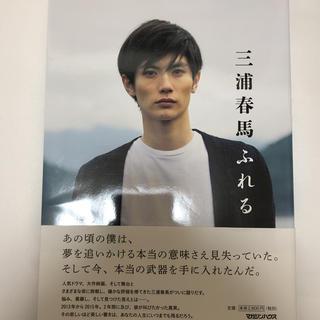 三浦春馬 『ふれる』(男性タレント)