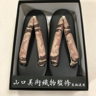 お値打ち‼️山口美術織物 草履  No.102(下駄/草履)