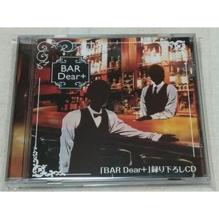 BAR Dear+ オリジナル録り下ろしCD 増田俊樹 中島ヨシキ DJCD(CDブック)