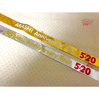 ARASHI 5×20 金テープ&銀テープ2本セット※smile.d様専用※(アイドルグッズ)