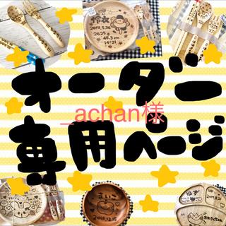 _achan様専用♡(食器)