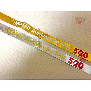 ARASHI 5×20 金テープ&銀テープ2本セット(アイドルグッズ)