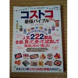 コストコ(コストコ)のコストコ最強バイブル = Costco Perfect Bible(住まい/暮らし/子育て)