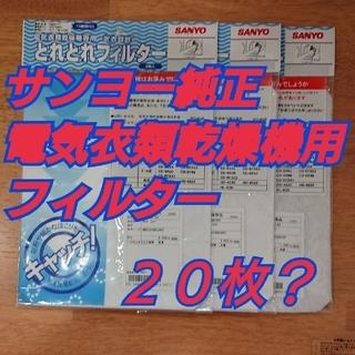 サンヨー(SANYO)のサンヨー 電気衣類乾燥機用 とれとれフィルター(20枚?)(衣類乾燥機)
